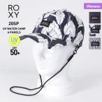 ROXY/ロキシー レディース サーフキャップ 帽子 ぼうし ビーチキャップ アウトドアハット 水陸両用 UVカット 紫外線対策 UPF50+ RSA201754