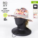 ROXY/ロキシー キッズ サーフハット 帽子 ぼうし サファリハット アウトドアハット 水陸両用 UVカット 紫外線対策 サンガード付き UPF50+ TSA201751