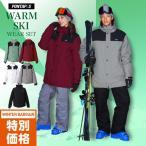 ショッピング上下 新作即納 スキーウェア メンズ レディース スキーウエア スキー ウェア ウエア 上下セット ジャケット パンツ POSKI-ST PONTAPES/ポンタペス
