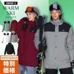 ショッピングスノー スノーボードウェア スキーウェア メンズ レディース スノボウェア ボードウェア ジャケット POJ-370