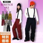 スキーウェア パンツ 単品 メンズ レディース スノーボードウェア スキーウェア スノボ POP-438W