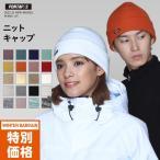 ニット帽 メンズ レディース スノーボード スキー スポーツ おしゃれ  人気 防寒 ニットキャップ ビーニー帽子 KNIT PCA-1710