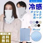 冷感 ネックガード 夏用 マスク メッシュネックガード 接触冷感 ひんやり フェイスカバー スポーツマスク UVカット 洗える 小さめ PAA-75