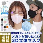 3D立体マスク めがね 曇らない マスク 洗える 息がしやすい 小顔効果 おしゃれ 大人用 子供用 小さめ 大きめ 立体的  PAA-89M