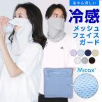 冷感 フェイスガード 夏用 マスク 接触冷感 ひんやり フェイスガード フェイスカバー スポーツマスク UVカット 洗える 小さめ PAA-77