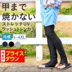 ラッシュガード トレンカ メンズ 全3色 S〜XXL UPF50+ 体型カバー UVカット レギンス 水着 PR4600