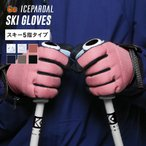 スキー グローブ レディース スノーグローブ スノー用グローブ 手袋 手ぶくろ てぶくろ スキーグローブ IG-201S ICEPARDAL