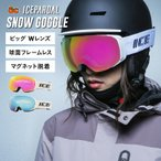 スノーゴーグル レディース 平面ゴーグル スキーゴーグル UVカット ダブルレンズ ヘルメット対応 IBP-892H