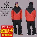 ボルコム スノーボード ウェア メンズ スノーウェア スキーウェア スノボ 上下セット ジャケット パンツ スノボウェア かっこいい VC2-SET
