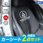 VOLCOM ボルコム シートカバー 2点セット 防水カバー D67220JA_2p 自動車 車 車用 カーシートカバー カーシート 防水  濡れたまま乗車できる