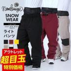 スノーボード ウェア パンツ 単品 メンズ レディース スノーウェア スキーウェア スノボ 2レイヤー age-830_831