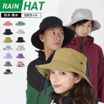 レインハット メンズ レディース キッズ 耐水圧30,000mm 帽子 雨具 撥水 防水 アウトドア 紫外線防止 ツバ広め 畳める 軽量 NARH-30