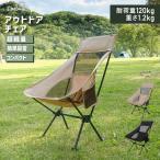 namelessage/ネームレスエイジ アウトドア チェア バッグ付き いす 椅子 コンパクト 重さ1.2kg 耐荷重120kg フェス BBQ 簡単組み立て NGCH-100
