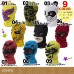 おもしろデザイン ニットマスク フェイスマスク 覆面 ジョークグッズ タイガーマスク スパイダーマン風 変装 コスプレ パーティーグッズ 男性用 女性用{CL-62}