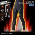 メンズ 発熱アルミコンプレッション タイツ パンツ インナー 防寒 タイツ スキー スノーボード CK-4110