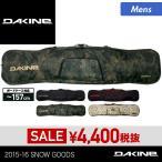 DAKINE/ダカイン メンズ スノーボード ケース スノーボード バッグ かばん 板 収納 スノボ AF237-150