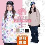 ショッピングスノー スノーボードウェア スキーウェア レディース スノボウェア ボードウェア 上下セット ジャケット パンツ SA ScoLar/スカラー
