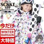 スノーボードウェア スキーウェア レディース スノボウェア ボードウェア 上下セット ジャケット パンツ SCSKI ScoLar/スカラー
