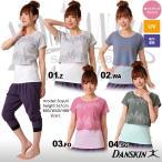 ショッピングトップス DANSKIN/ダンスキン レディース セットアップTシャツ&タンクトップ 2点セット ティーシャツノースリーブ ノンスリーブトップス フィットネスウェア{DAG74154}