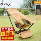 GIMMICK/ギミック アウトドア チェア コンパクト キャンプ 折りたたみ 軽量 バーベキュー 釣り 背もたれ フェス ギフト おうちキャンプ ベランピング GM-CH05