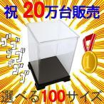 フィギュアケース ディスプレイケース 人形ケース 横幅21×奥行21×高さ40(cm) 透明プラ