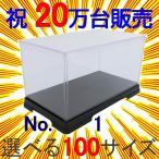 フィギュアケース ディスプレイケース 人形ケース 横幅23×奥行12×高さ12.5(cm) 横長 透明プラ