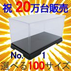 ショッピングケース フィギュアケース ディスプレイケース 人形ケース 横幅40×奥行21×高さ40(cm) 横長 透明プラ