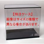フィギュアケース ディスプレイケース 人形ケース 横幅50×奥行32×高さ50(cm) 横長 透明プラ