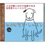 WANモア・レッスン インドア編/犬/ドッグ/しつけ/ペット