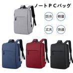 ビジネスリュック ノートパソコンバッグ PCバッグ メンズ PC バッグ 15.6インチ 鞄 通勤 通学 大容量 薄型 出張 旅行 軽量 防水 USB充電