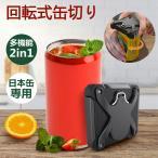 缶切り 栓抜き トップレス カンオープナーリッド 携帯便利 最新の家庭用 パーティー用ツール