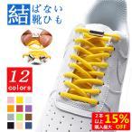 靴ひも 靴紐 おしゃれ スニーカー 紐 ゴム ゴム紐 結ばない 伸びる シューレース ほどけない くつひも 伸縮