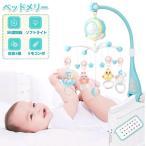 ベッドメリー ベビーベッドおもちゃ 赤ちゃん オルゴール 360度回転 子守歌171曲 リモコン付 出産祝い プレゼント 1歳 2歳