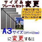 【A3サイズフレームセットへ変更】アートポスター/A3(297 x 420mm)/4色から選べるフレームセット