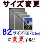 【B2サイズへ変更】アートポスター/B2(515 x 728mm)/ポスターのみ