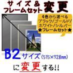 【B2サイズフレームセットへ変更】アートポスター/B2(515 x 728mm)/4色から選べるフレームセット