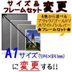 【A1サイズフレームセットへ変更】アートポスター/A1(594 x 841mm)/4色から選べるフレームセット