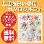ショッピング出産祝い リンベル 出産内祝いカタログギフト チャオ(Ciao) おもい 5600円コース内祝い 出産祝い お祝い お返し ギフト