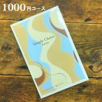 カタログギフト シンプルチョイス 1000円コース カードタイプ メール便送料無料 ギフト ラッピング無料 香典返し 内祝い 出産内祝い プチギフト 粗供養 お返し
