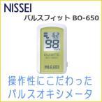 安心の日本製 NISSEI パルスオキシメータ パルスフィットBO-650 バーデュアー グリーン