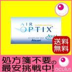 日本アルコン(旧チバビジョン) Alcon AIR OPTIX AQUA