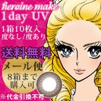 【送料無料】シード heroine make 1day UV 10枚入り 「シード ヒロインメイク ワンデー UV」 【メール便発送】
