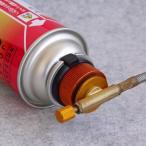 カセットガスが使えるガスアダプター(オートオフ機構)