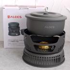 トランギアと互換性のあるアルコールストーブ&クッカーセット(ALOCS CW-C05)