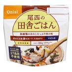 Onisi オニシ  田舎ごはん 1食分