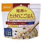 尾西食品 アルファ米 たけのこごはん 1食分 SE 100g
