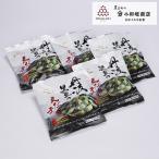 [小田垣商店 公式通販] 丹波黒豆 冷凍黒豆のえだまめ 150g x 5袋セット