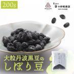 黒豆しぼり豆 200g