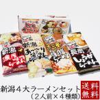 新潟4大ラーメンセット (2人前×4種類) ラーメン 乾麺 食べ比べ らーめん ギフト