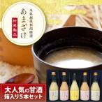 甘酒 飲み比べ4種 5本セット 健康 ホワイトデー 母の日 米麹のあまざけ 砂糖不使用